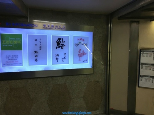 Sukiyabashi Jiro sign subway_new